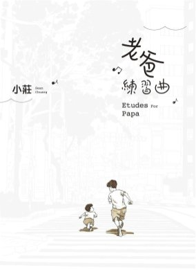 Études for papa, copertina di Sean Chuang