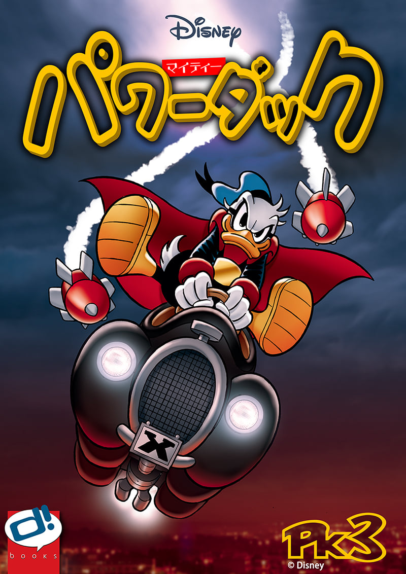 Mighty Power Duck 3