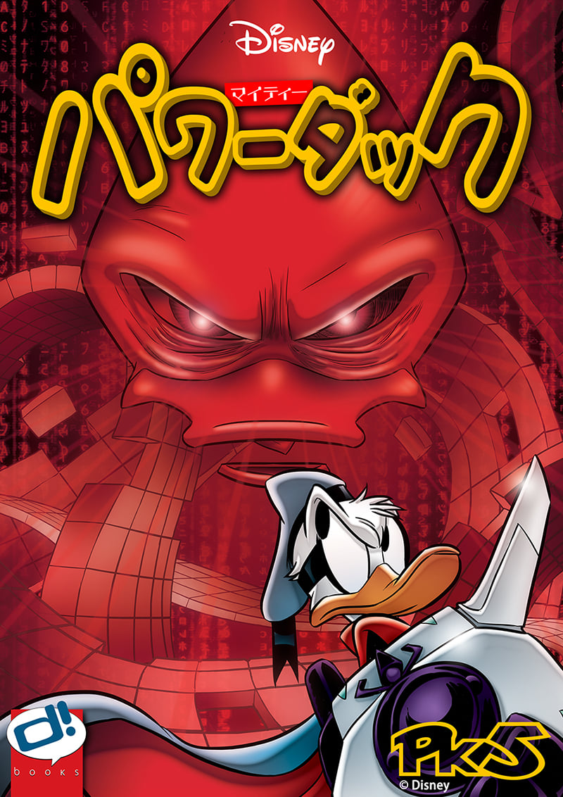 Mighty Power Duck 5