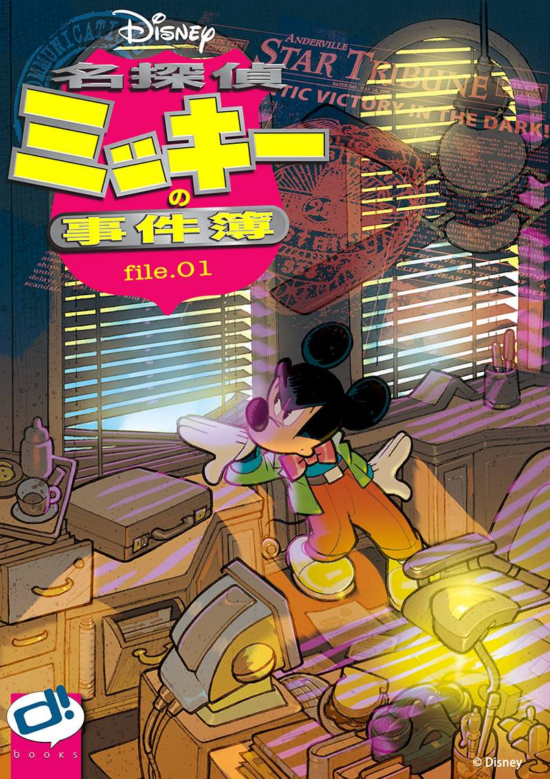Detective Mickey's case book 1