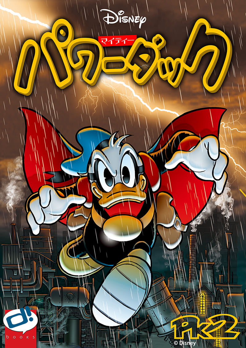 Mighty Power Duck 2