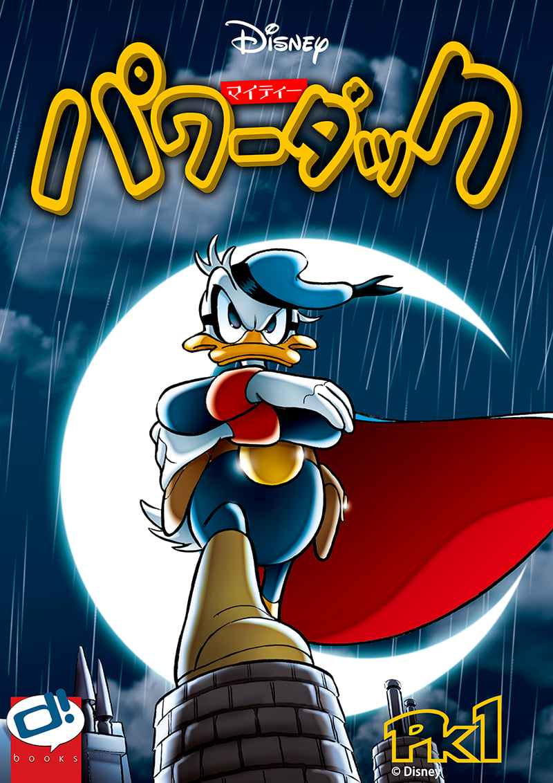 Mighty Power Duck 1