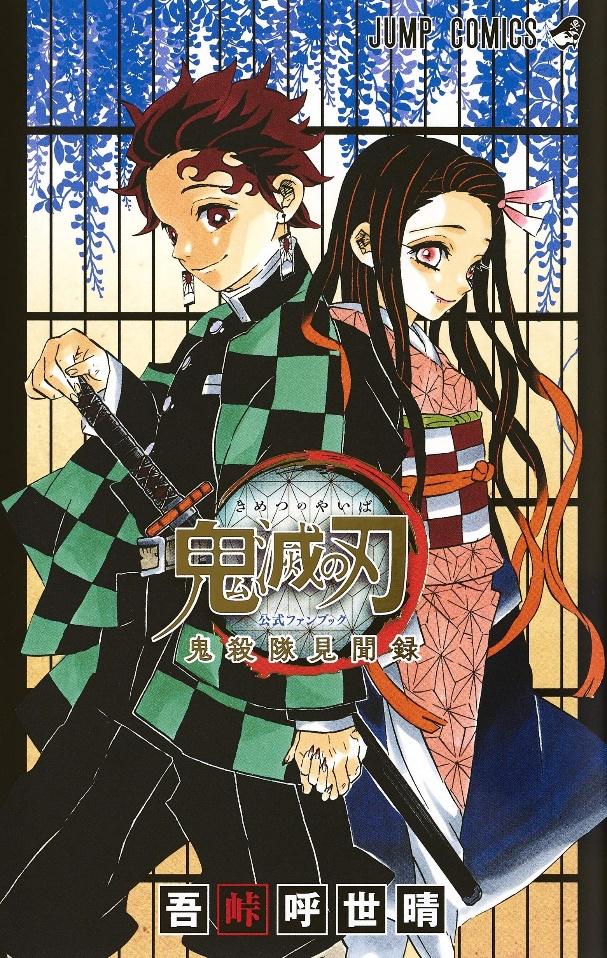 Demon Slayer – Kimetsu No Yaiba Official Fan Book, copertina
