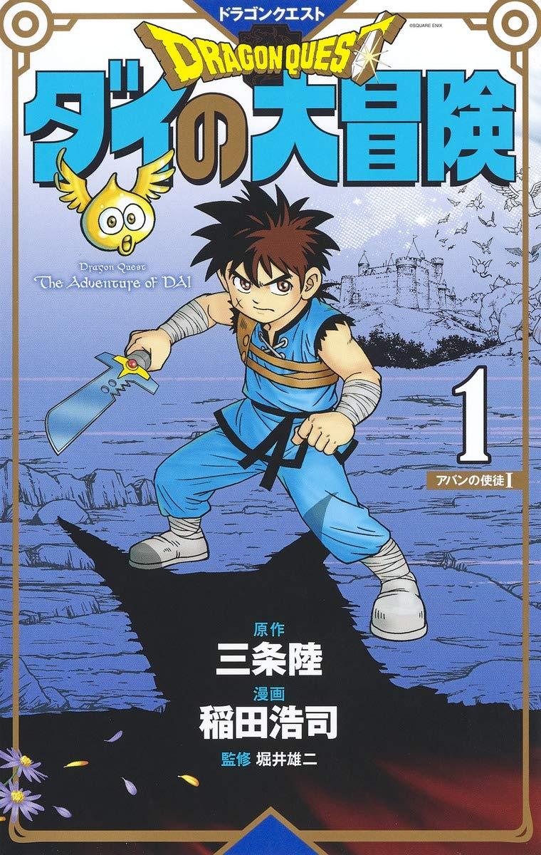 Dragon Quest – The Adventure of Dai Special Edition, copertina