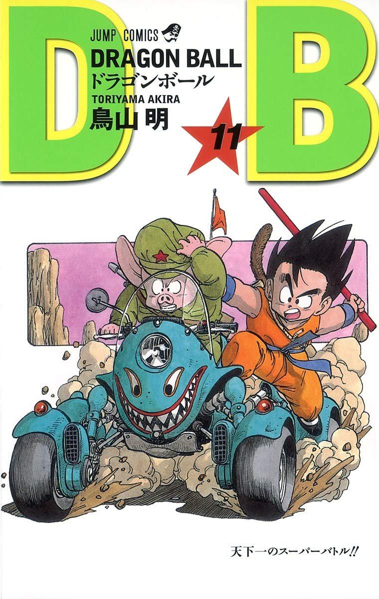 Dragon Ball 11, copertina di Akira Toriyama