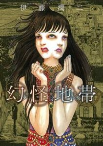Sensor, copertina di Junji Ito