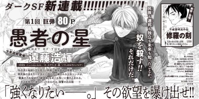 Gusha no Hoshi annuncio, illustrazione di Hiroki Endo