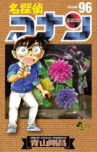 Detective Conan 96, copertina