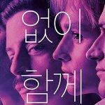 Bohemian Rhapsody: i Queen nel nuovo poster internazionale!