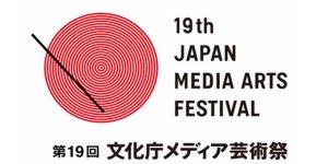 Japan Media Arts Festival Awards