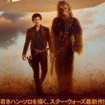 Solo: A Star Wars story, l'incontro fra Han e Chewbacca è stato girato da Phil Lord e Chris Miller