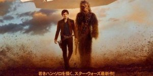 Solo: A Star Wars Story, Han, Chewie e il Millennium Falcon nel poster giapponese!