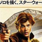 Solo: A Star Wars Story, il cast quasi al gran completo nel nuovo poster giapponese!