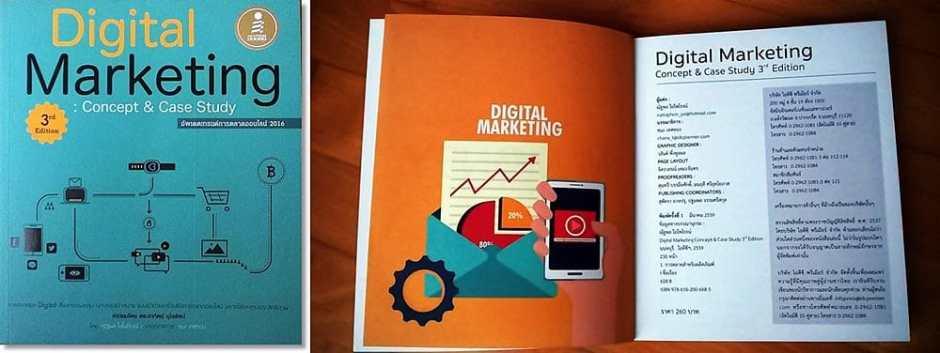 หนังสือ Digital Marketing