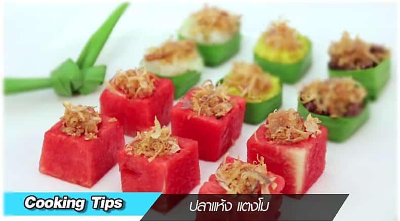 วิธีทำ เมนู ปลาแห้งแตงโม