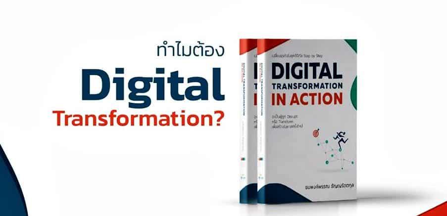 ทำไมต้อง Digital transformation