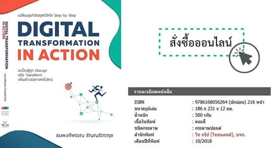 หนังสือ Digital transformation seed