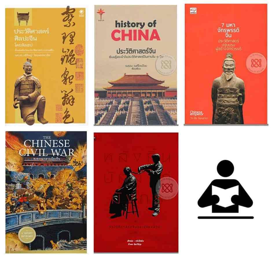 หนังสือประวัติศาสตร์ ชาติจีน