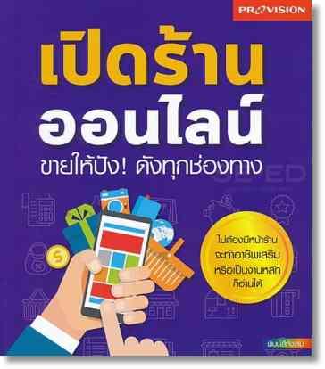 หนังสือ การตลาดออนไลน์ 2020