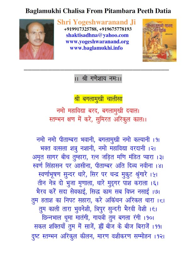 baglamukhi chalisa in Hindi Pdf Published by pitambara peeth datia