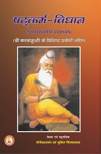 shatkarm-vidhan-book-front-small