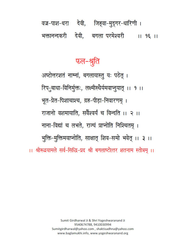 baglamukhi-pitambara-ashtottar-shatnam-stotram-in-hindi-and-sanskrit-pdf-download-part-4