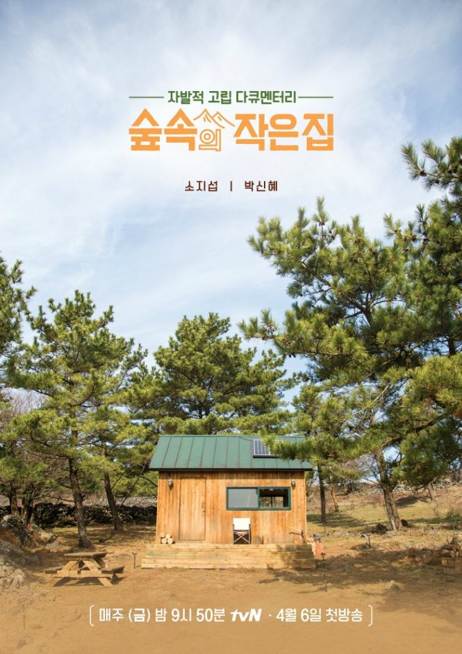 Poster for the Variety Show Little House in the Forest starring So Ji Sub and Park Shin Hye.