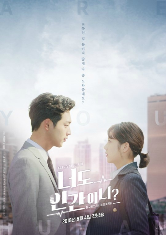 Poster for the Kdrama Are You Human, Too? starring  Seo Kang-joon and Kong Seung-yeon
