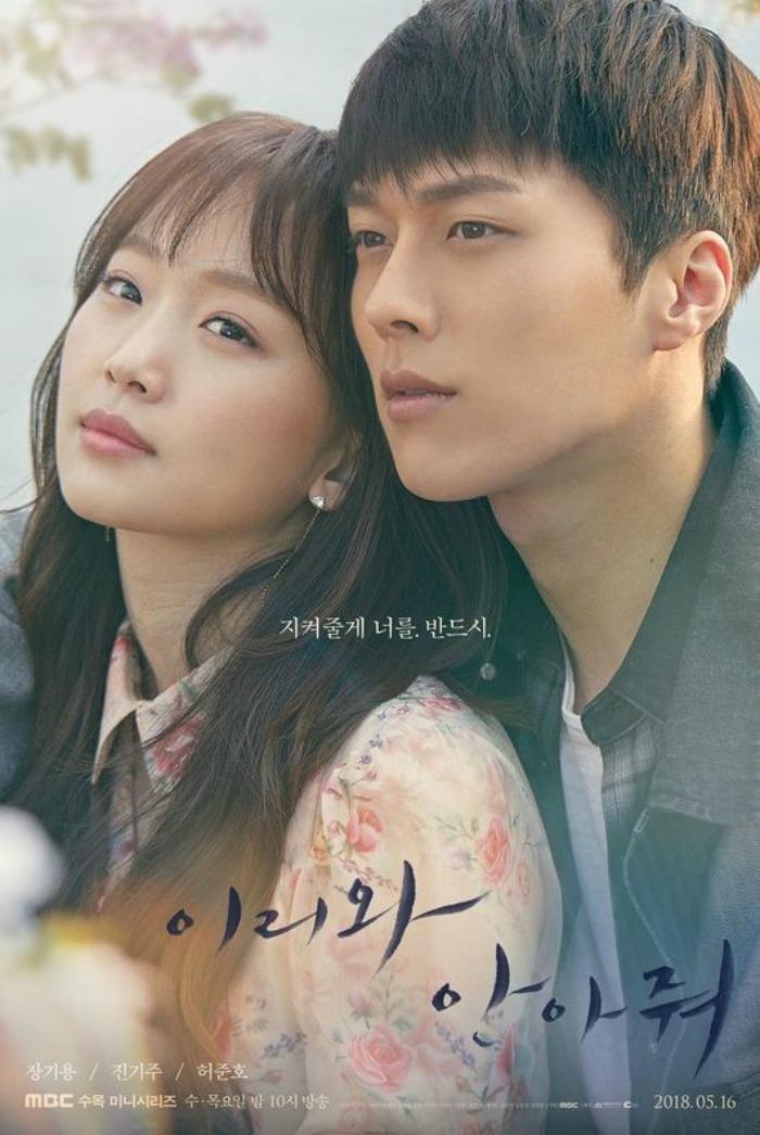 Korean Drama Come and Hug Me Posters