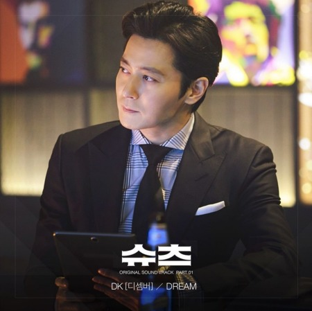 Background Music (BGM) and Original soundtrack (OST) for the Korean Drama Suits
