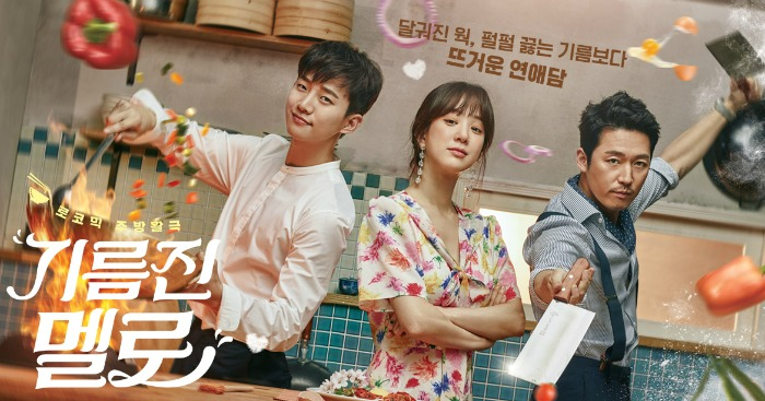 Korean Drama Wok of Love on SBS starring Lee Joon-Ho, Jang Hyuk, and Jung Ryeo-Won