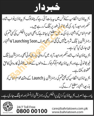 Bahria Notice for Hyderabad and interior sindh projects