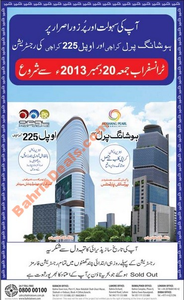 Bahria Opal 225 and Hoshang pearl transfer started