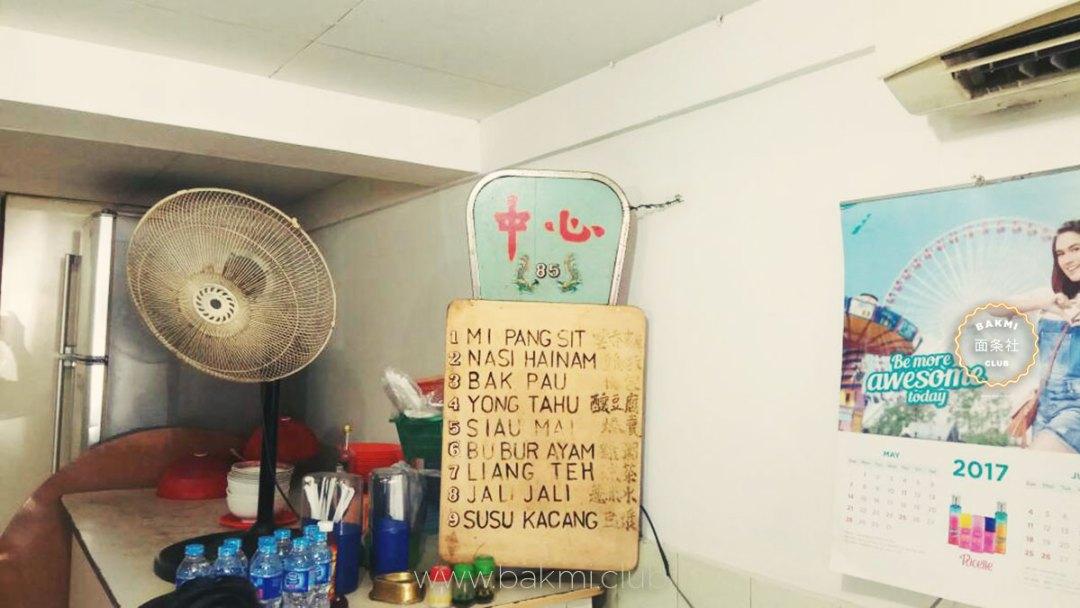 Bakmi Tiong Sim Pluit