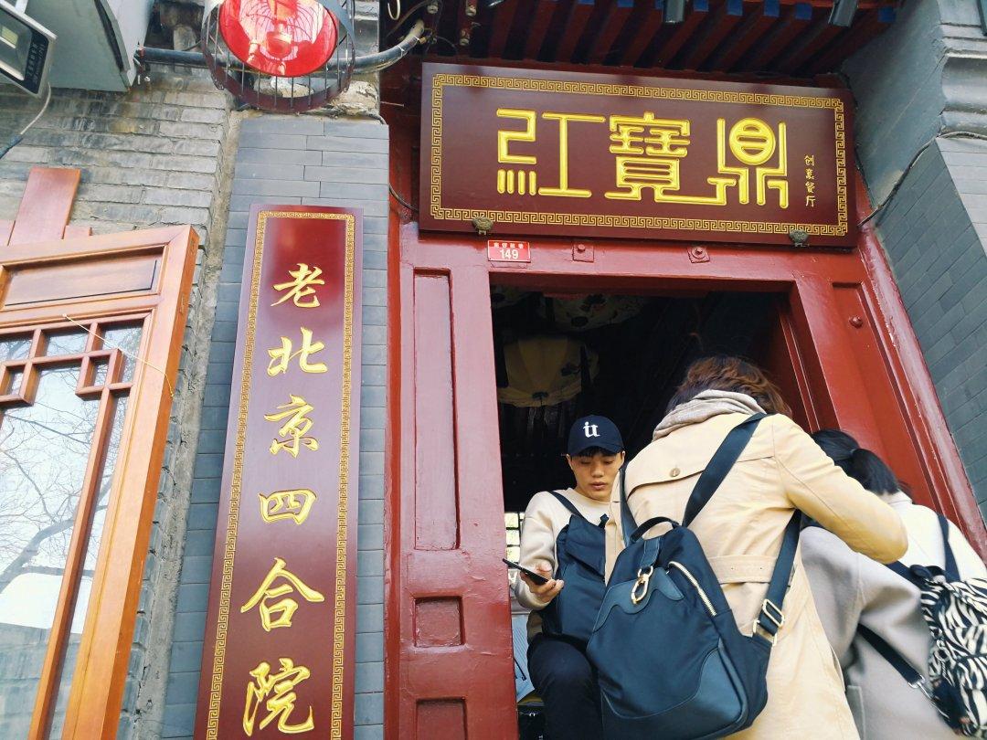 Hong Bao Ding Zhaziangmian Beijing