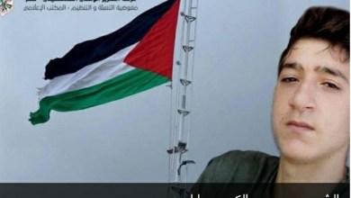 صورة استشهاد الفتى محمد حمايل من بلدة بيتا جنوب نابلس