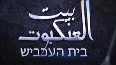 صورة شاهد : سرايا القدس تكشف عن عملية أمنية واستخباراتية معقّدة
