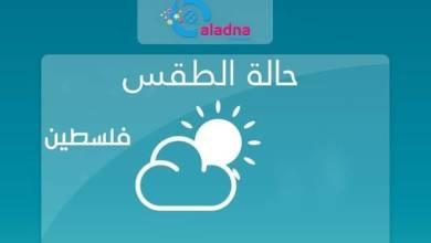صورة حالة الطقس اليوم الثلاثاء 9 مارس 2021