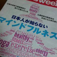 Nwesweekで瞑想