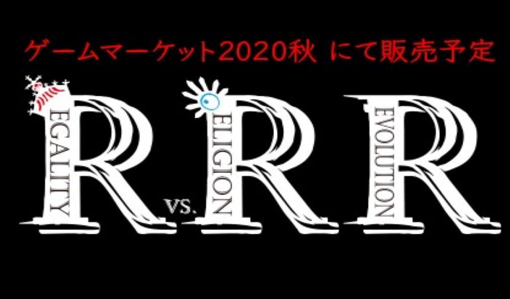 Regality vs Religion : Revolution (RRR)