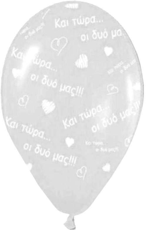 Μπαλόνι τυπωμένο γάμου διάφανο 'Και τώρα οι δύο μας'