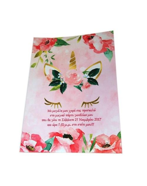 Προσκλητήριο πάρτυ μονή κάρτα Μονόκερος με λουλούδια (10 τεμ)