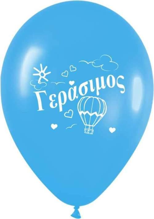 Μπαλόνι τυπωμένο όνομα 'Γεράσιμος'