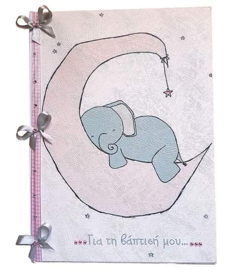 Χειροποίητο βιβλίο ευχών βάπτισης ελεφαντάκι & φεγγαράκι