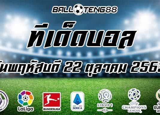 ทีเด็ดบอล วันพฤหัสบดี 22 ตุลาคม 2563