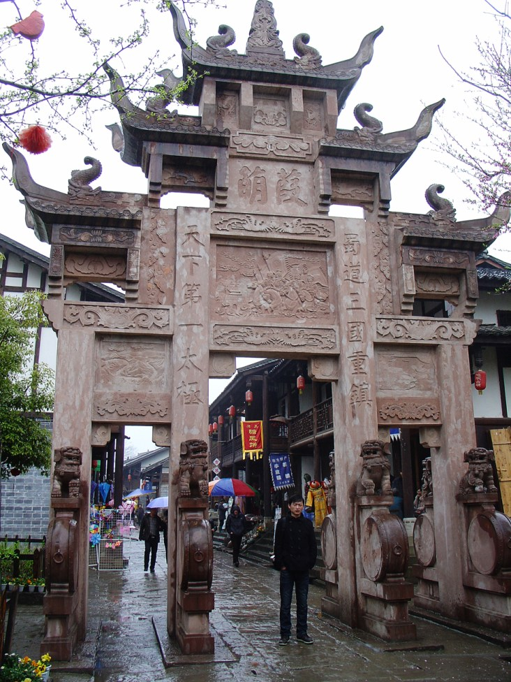 The entrance gate of Maobaxiang - The whole village has been rebuilt in the traditional style.