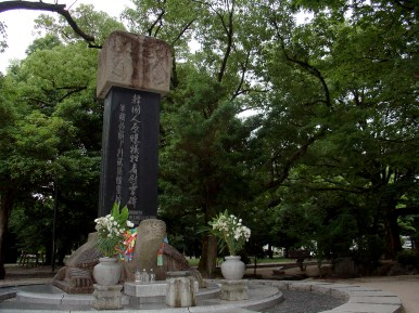 A memorial dedicated to all the Koreans who have died from the atomic bomb. Around 10% of the victims were Koreans. Notice the turtle.