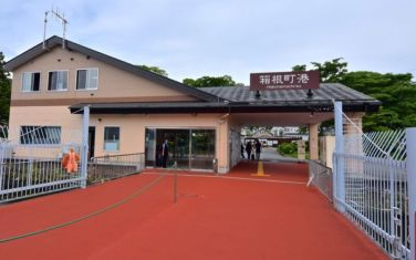 Hakone-machi port