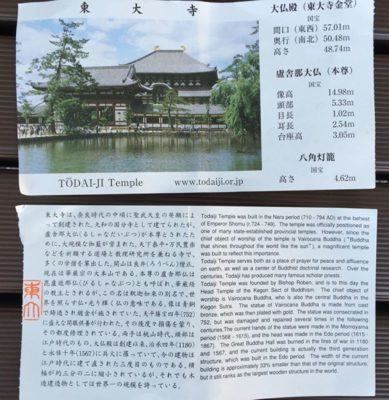 Ticket to Todaiji, Nara