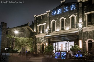 KuanZhai alley (Chengdu, China). The buildings here are dated from Qing dynasty, and was fully restored in 2008 to be the current entertainment and F&B hotspot.